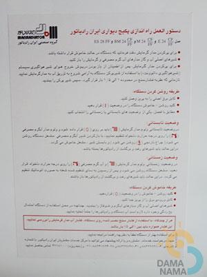 راهنمای پکیج ایران رادیاتور M