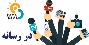 دمانما در رسانه